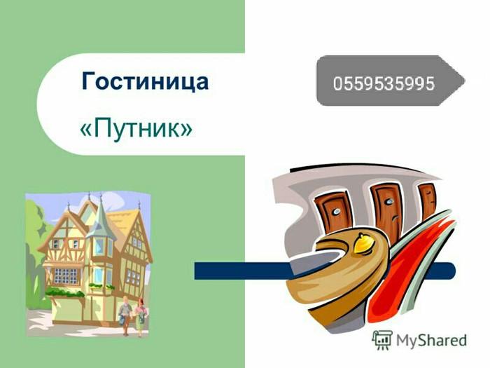 Беловодск гостиница посуточная в Душанбе