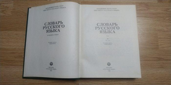Словарь русского языка Том 3 . А.П. Евгеньев. Photo 2