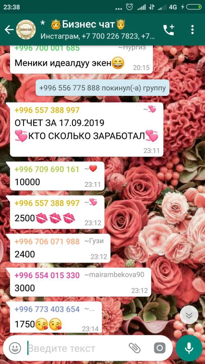 Зарабатывай в месте со мной в День 3000 5000 сом в Инстаграм гарантирую %1000✓что можешь заработать то пишы мне whatsapp