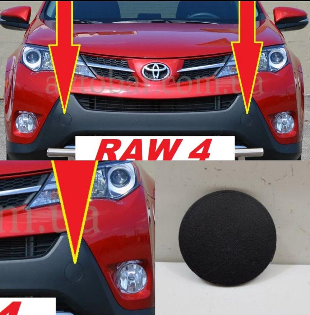 Буксировочная заглушка от Toyota Raw 4. 2013