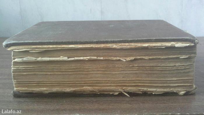Bakı şəhərində Продам библию 1807 год. 1548 страниц,