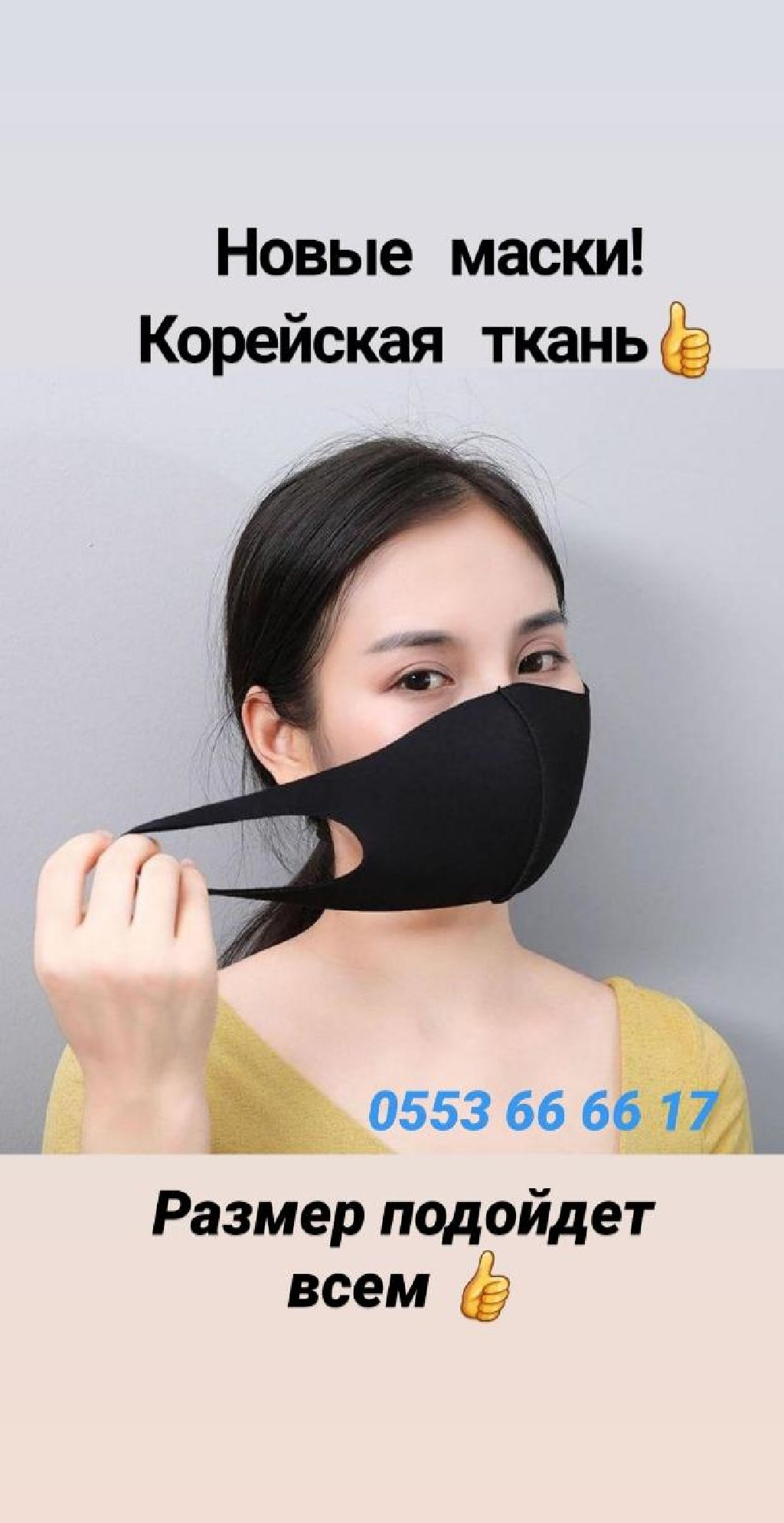 Новые маски! Корейская ткань!  Размер подойдет всем. Розница и оптом