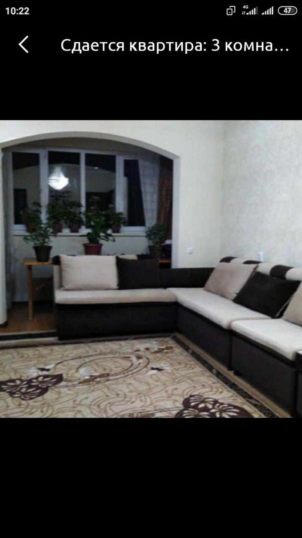 Сдается квартира: 3 комнаты, 89 кв. м, Ленинское