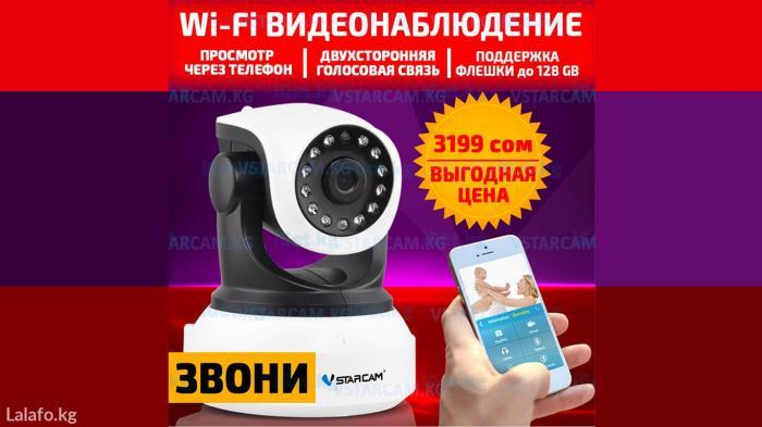 Беспроводное wi-fi видеонаблюдение от в Бишкек