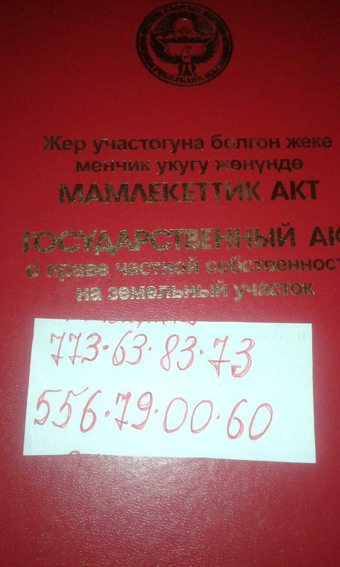 Дать объявление о продаже участка в кр сайт вакансий биржи труда в балашихе