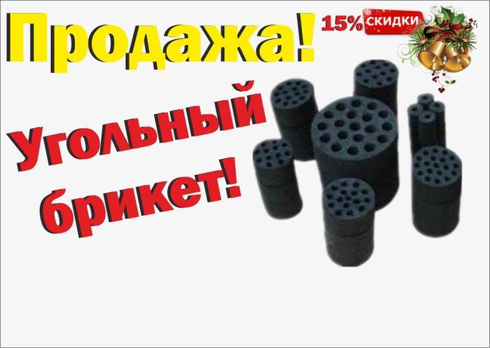 Угольные брикеты бездымные - продукт горит без дыма, без выделения в Бишкек