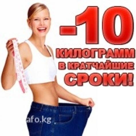 Все для похудения 100%эффективный в Бишкек
