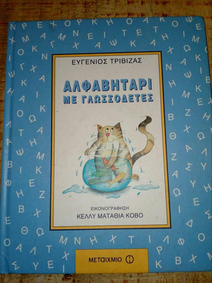 Παιχνίδια - Ανατολική Θεσσαλονίκη: ΤΡΙΒΙΖΑΣ Αλφαβητάρι με γλωσσοδέτες