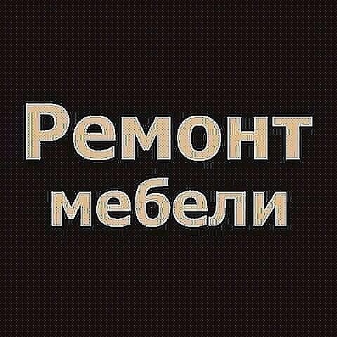 РЕМОНТ МЕБЕЛИ.918-62-43-41. Photo 1