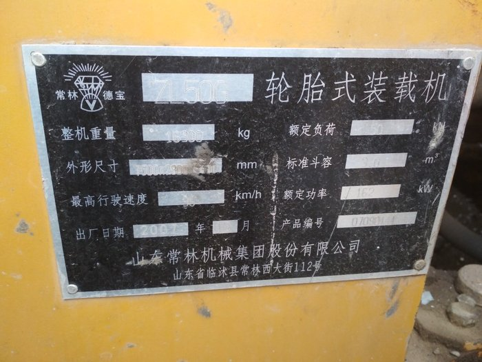 Xcmg продаю погрузчик 3куб 2007 года цена 18000 на обмен дороже в Бишкек