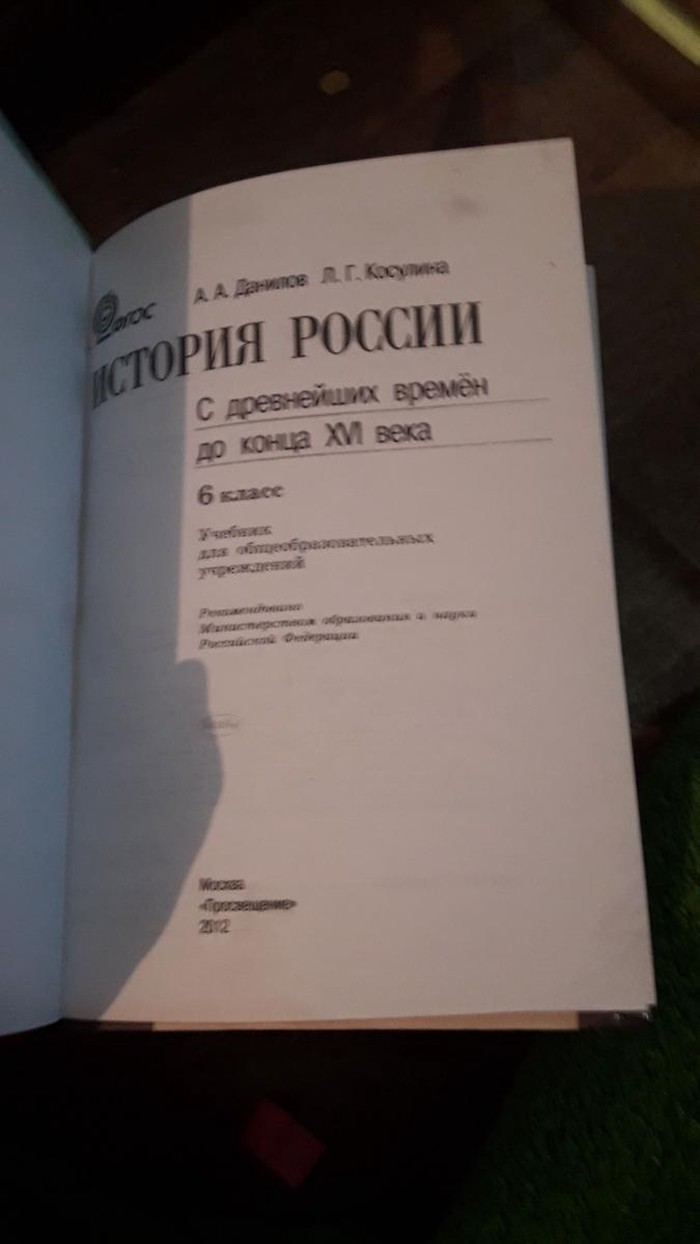 История России данилова Косыгина 6 кл. Photo 1