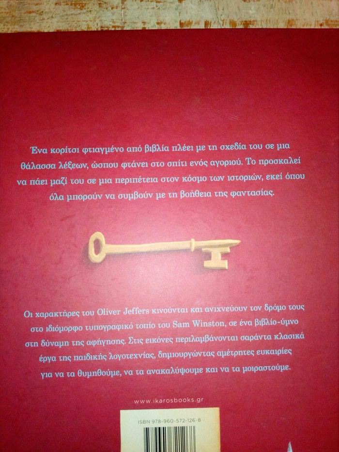 Oliver Jeffers, Sam Winston. Photo 1