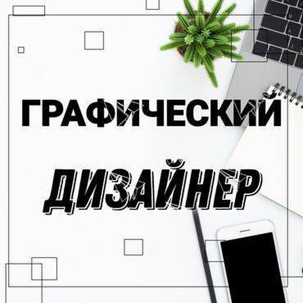 Требуется графический дизайнер для шелкографии.!!: Требуется графический дизайнер для шелкографии.!!