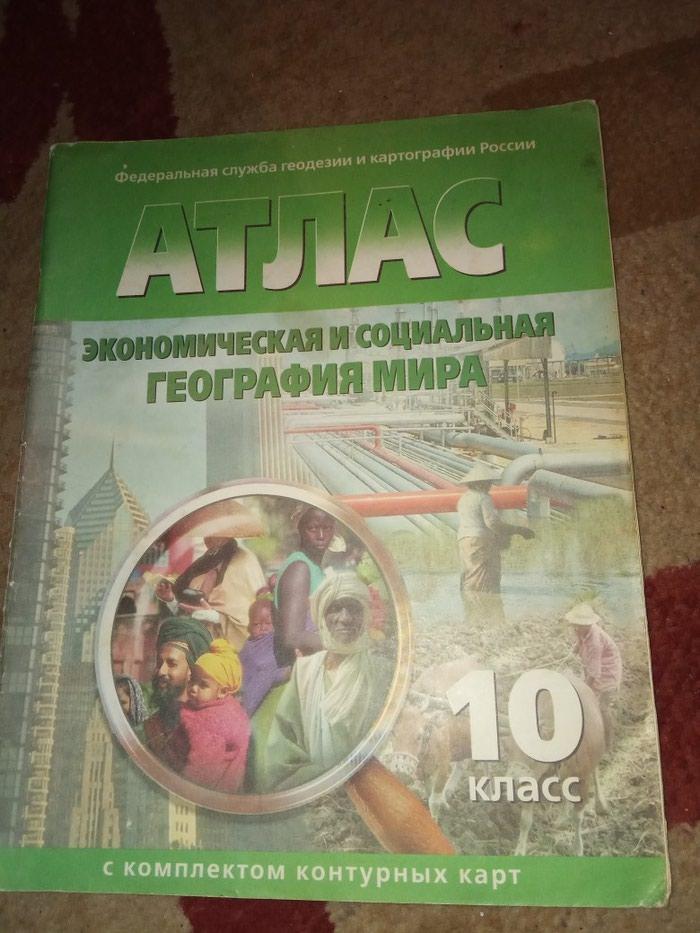 Atlas. Photo 0