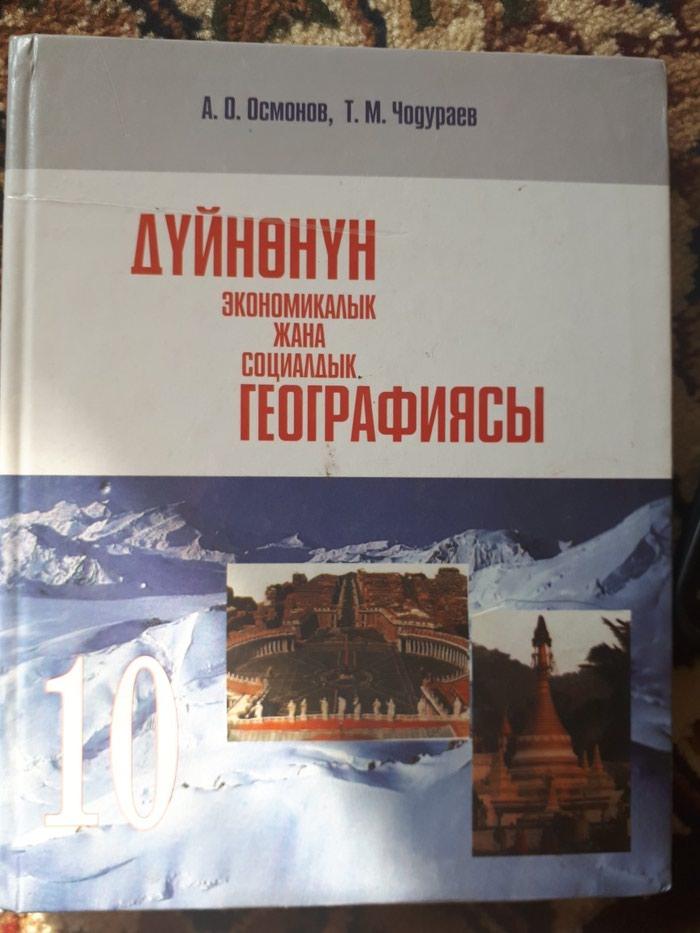 кыргыз тили 7 класс жмамытов гдз