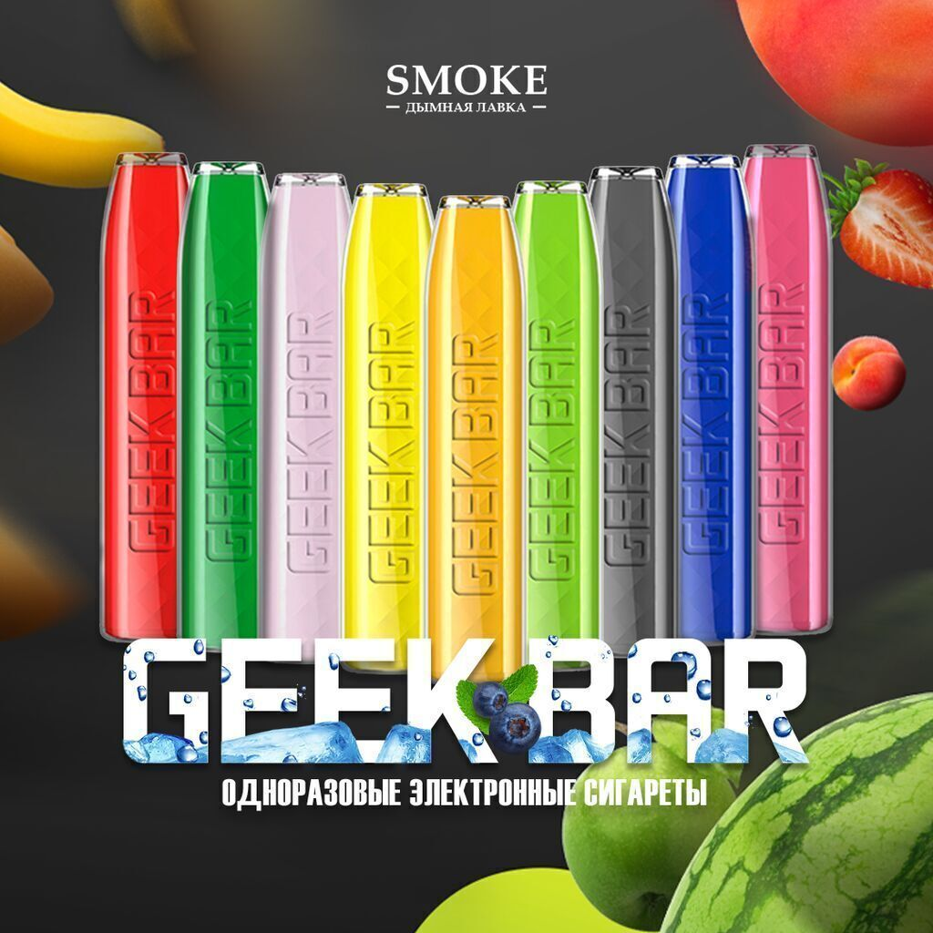 Одноразовая электронная сигарета geek bar одноразовая сигарета на 300 затяжек оптом