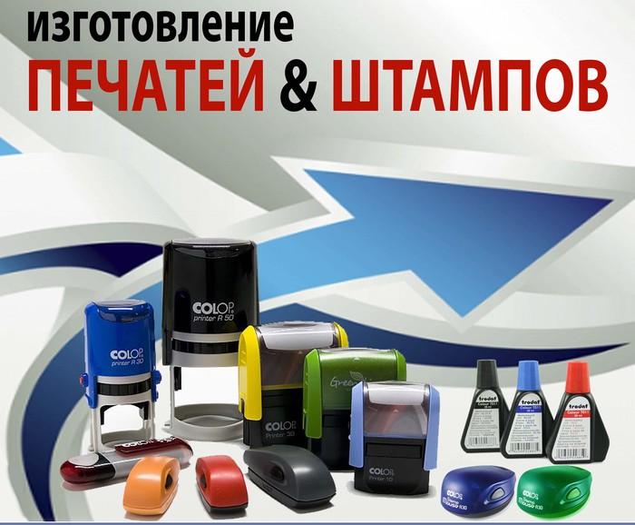 Изготовление печать и штампов срочно, качественно и доступно. в Душанбе