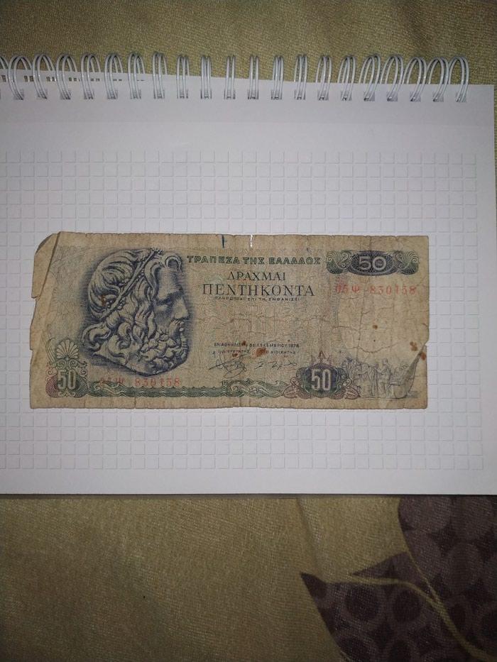 50 δραχμαι ΠΕΝΤΉΚΟΝΤΑ 1939 σε Αγρίνιο