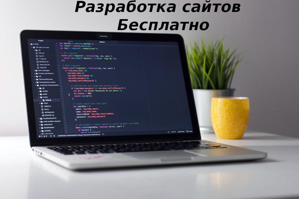 Веб-сайты, Лендинг страницы | Разработка, Доработка, Поддержка: Веб-сайты, Лендинг страницы | Разработка, Доработка, Поддержка