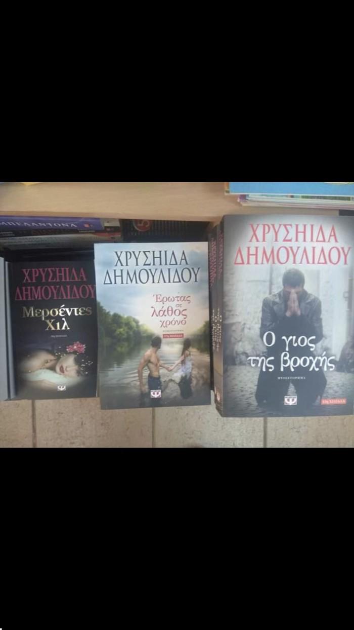 Μη μεταχειρισμενα βιβλια σε διαφορες προσιτες τιμες . Photo 2