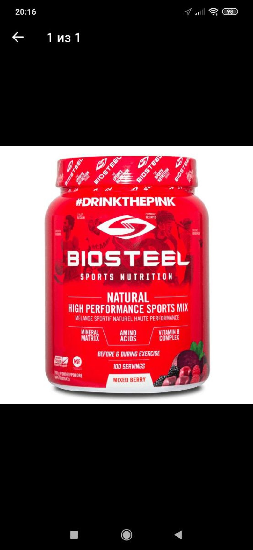 Biosteel High Performance 700 g