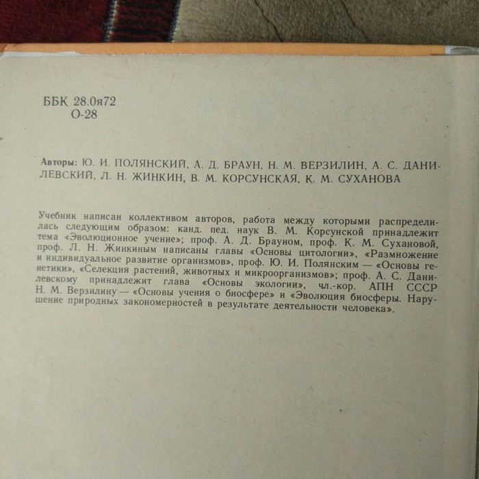 Учебник по Биологии за 10-11класс. Photo 1