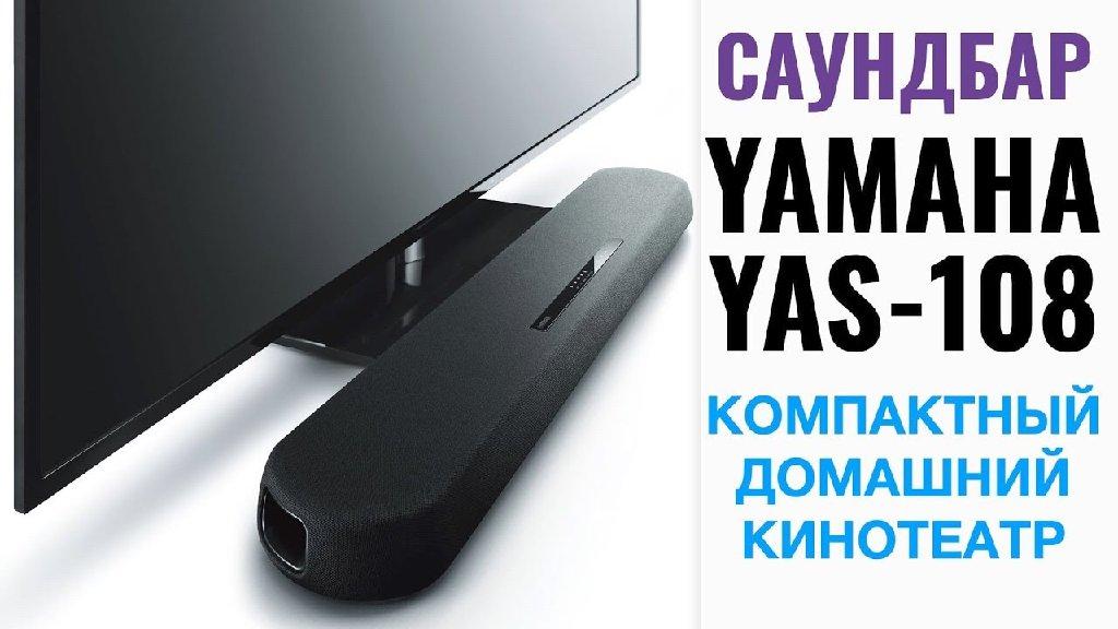 YAS-108 Саундбар со встроенными сабвуферами ️В Наличии️- Выведите звучание вашего телевизора на следующий уровень