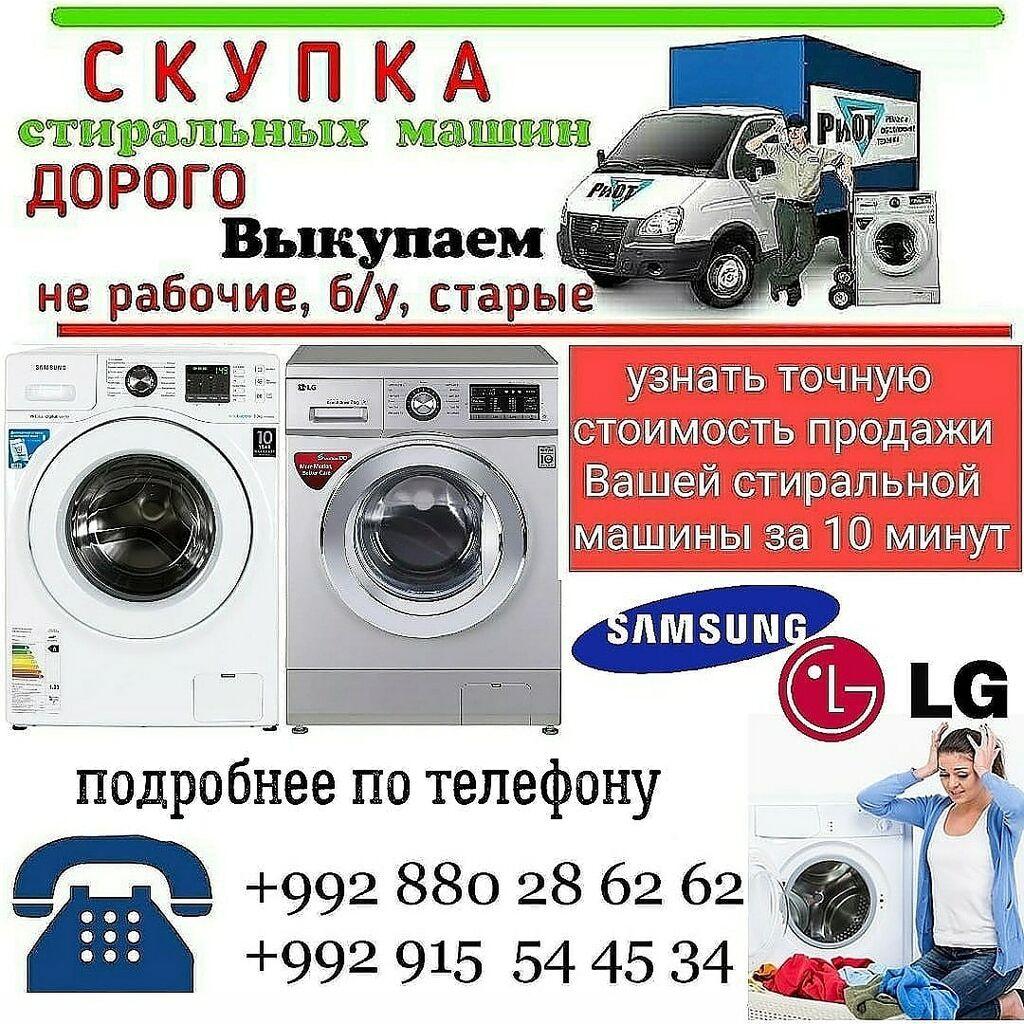 Срочный выкуп стиральных машин Автомат в Душанбе