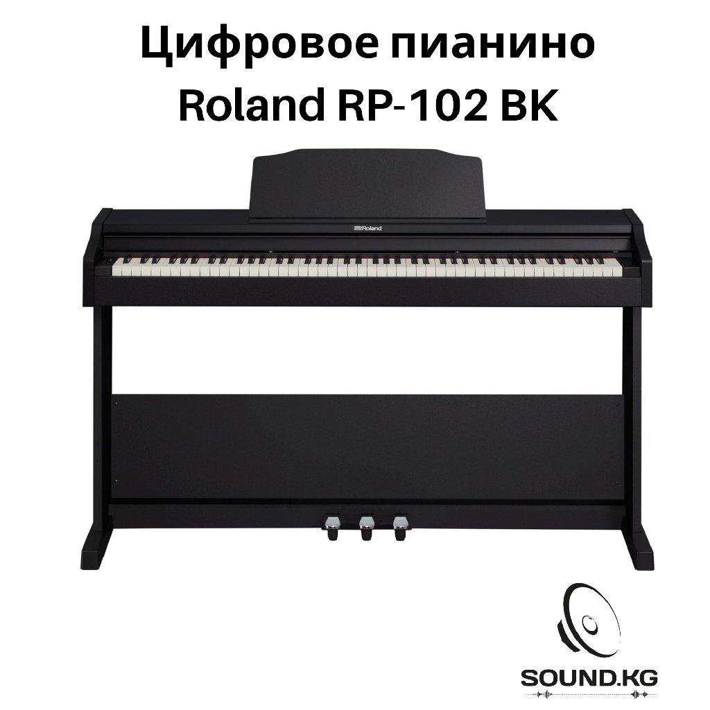 Цифровое пианино - ROLAND RP102-BK ️В наличии️ - это цифровое фортепиано с настоящим молоточковым механизмом, с 88 клавишами