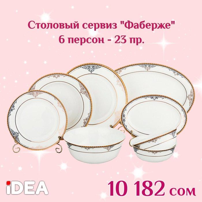Столовый сервиз 6 персон - 23 пр. в Бишкек