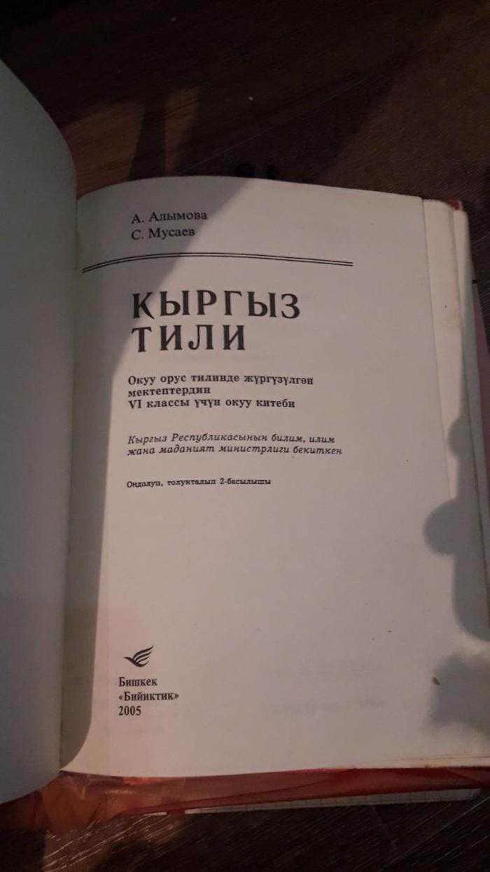 АЛЫМОВА МУСАЕВ  КЫРГЫЗ ТИЛИ 2006 6 КЛ. Photo 1