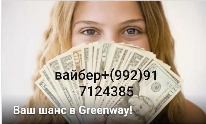 Ведётся набор партнеров в Российскую компанию Гринвей. Photo 2