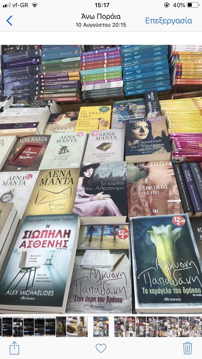 Μη μεταχειρισμενα βιβλια σε διαφορες προσιτες τιμες. Photo 1