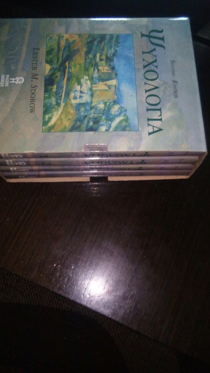 4 τομοι εγκυκλοπαιδιες ψυχολογιας. Photo 2