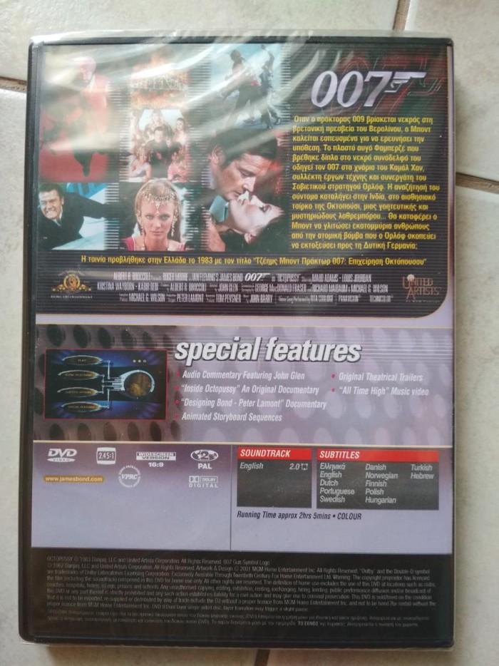 4 DVD συναρπαστικων ταινιων του James Bond Αποστολη σε ολη την Ελλαδα. Photo 1