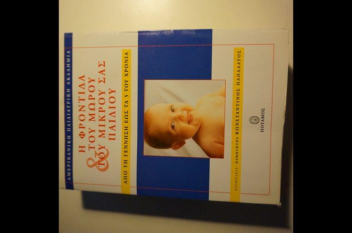 Βιβλιο για τη φροντιδα του μωρου . Photo 0