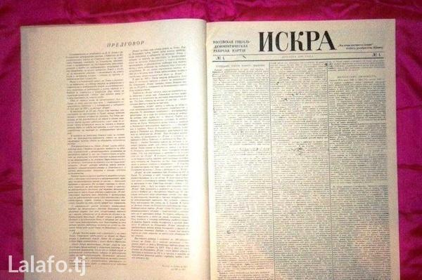 Газета Искра в Душанбе