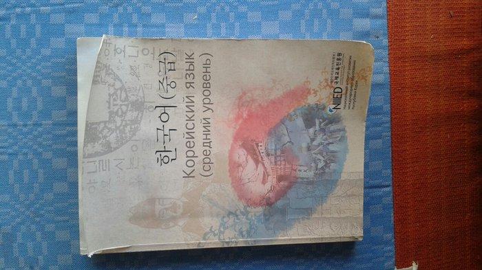 корейские книги курсовые цена kgs в категории Обучение  корейские книги курсовые 1000 в Бишкек