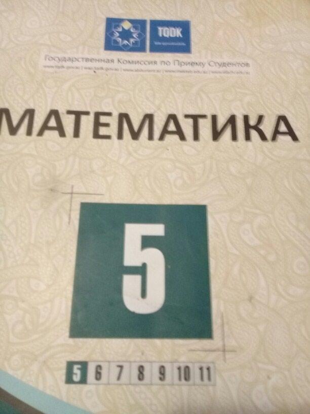 Математика тестовые задания 5 класс. Photo 3