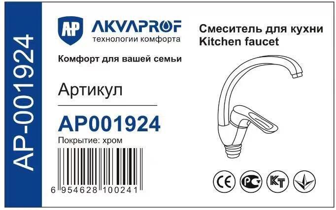 Akvaprof инженерная сантехника только оптом ))))) ватцап + . Photo 4