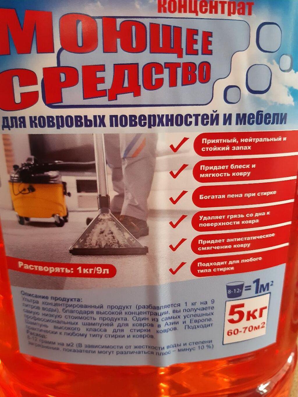 по цене: 750 KGS: Моющее средство для Ковров,ковровых изделий, мебели, химчистки , салонов машин  5кг 750с
