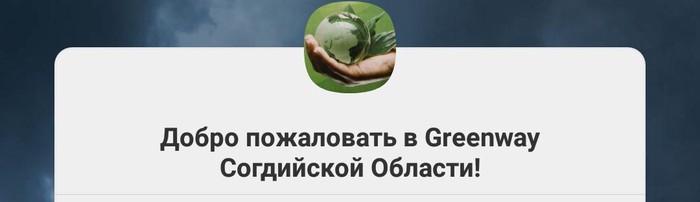 Сетевой бизнес Компании Greenwey в Ёва