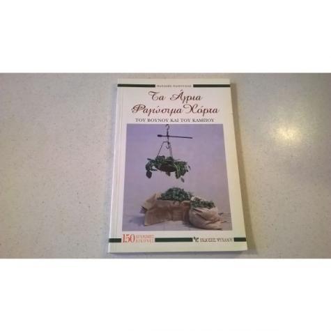 Βιβλία, περιοδικά, CDs, DVDs - Αθήνα: Τα Άγρια φαγώσιμα χόρτα του βουνού και του κάμπου - Θανάσης Παπούλιας