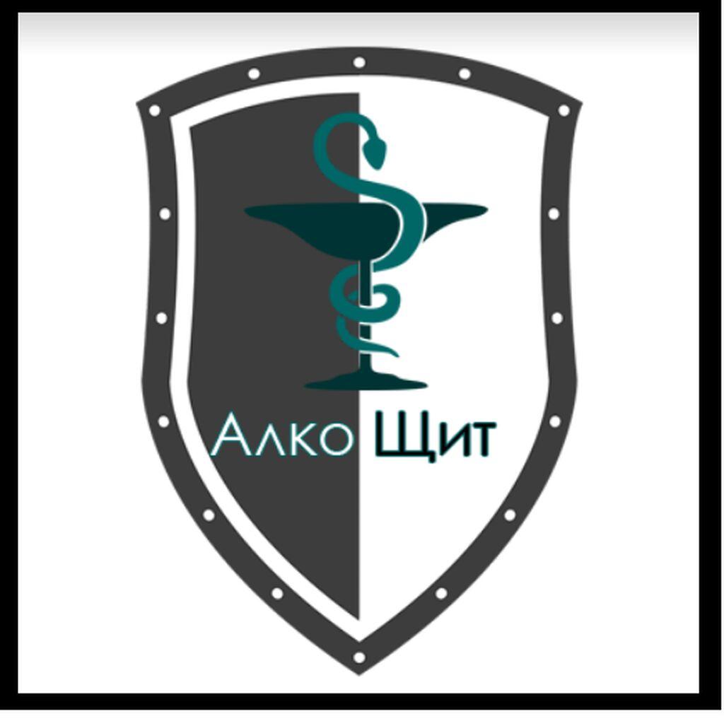 бишкек наркологическая клиника