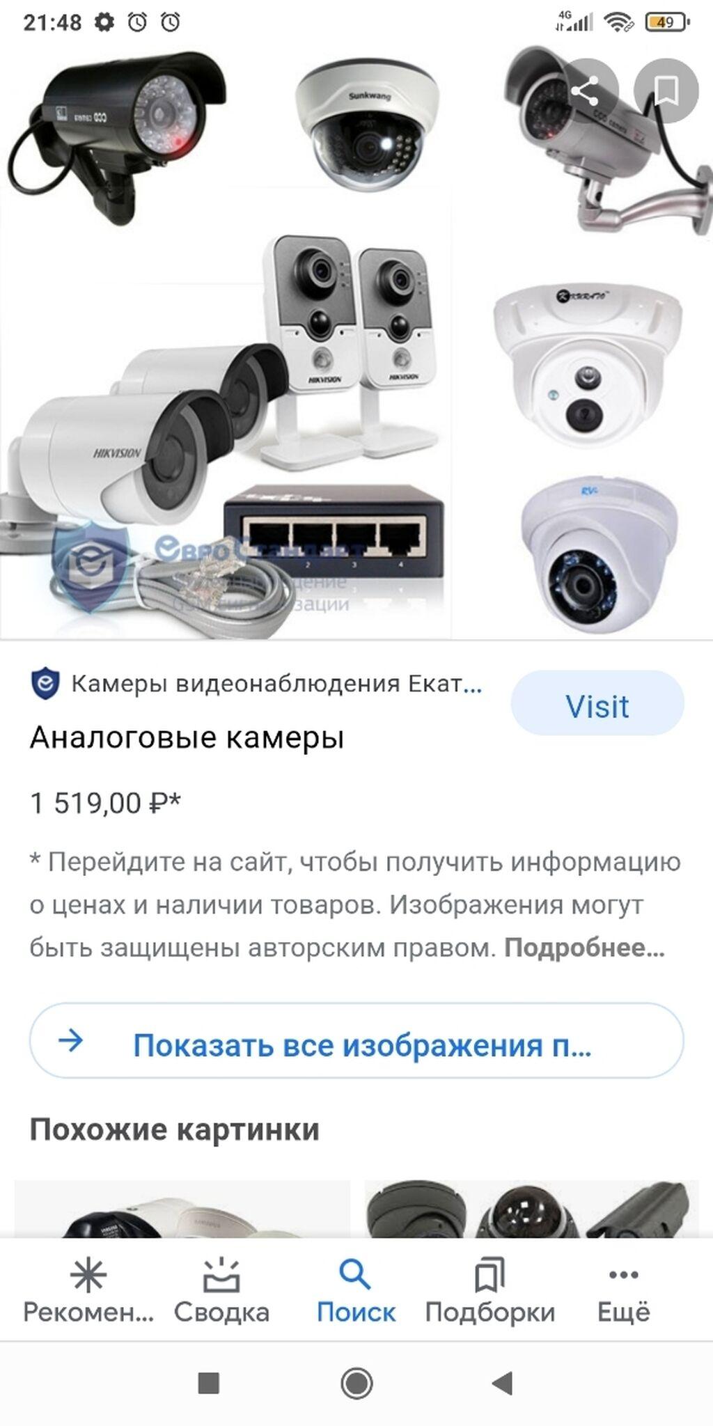 Видеонаблюдение в Майлуу-Суу: Куплю видеокамеры наружного наблюдения любые