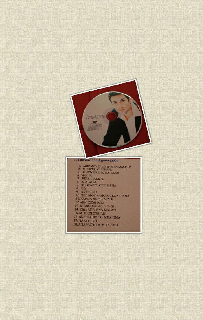 Διάφορα cd ( 20€ όλα )