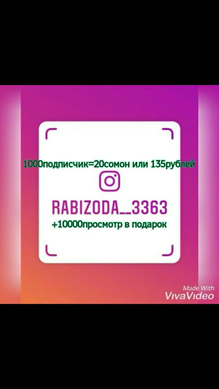 НАКРУТКА~~ПОДПИСЧИК,ЛАЙК,ПРОСМОТР в Душанбе