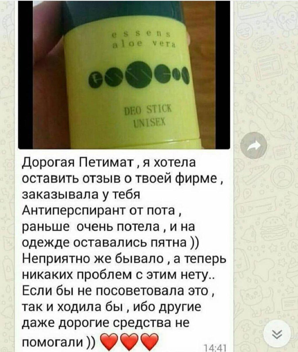 Привозим из Чехии лечебные твёрдые дезоранты от пота и запаха