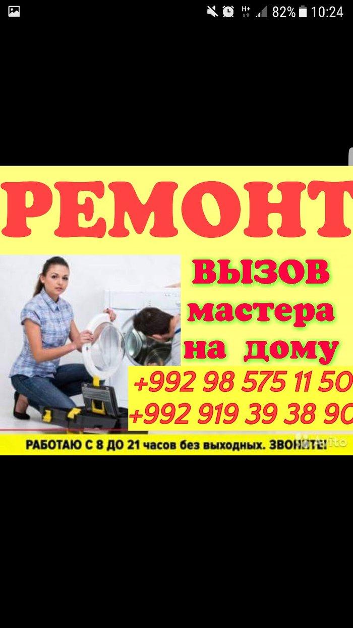 В Душанбе вызов мастера на дому ремонт стиральных  . Photo 1