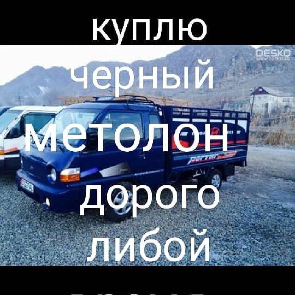 Куплю черный металл принимаю самавызов Бишкек шары: Куплю черный металл принимаю самавызов Бишкек шары